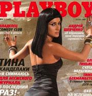 Playboy выложил архивы в свободный доступ