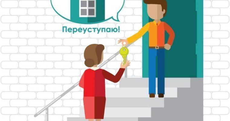Каковы особенности продажи квартиры по переуступке в Санкт-Петербурге