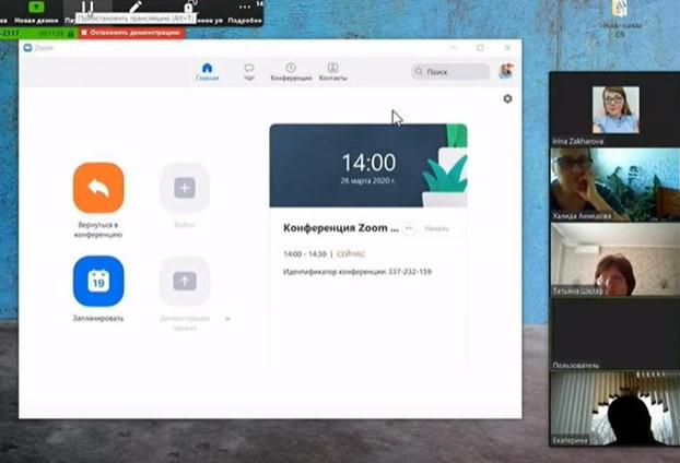 Приложение Zoom помогает проводить школьные онлайн-уроки в период карантина
