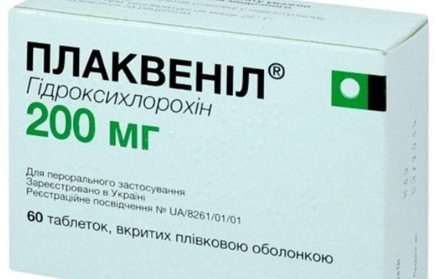 Препарат от кронавируса Плаквенил включат в программу «Доступные лекарства»